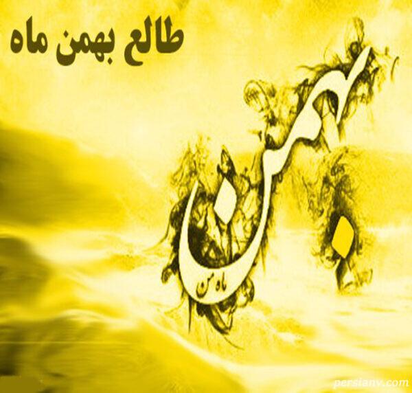 طالع بینی ازدواج زنان متولد بهمن