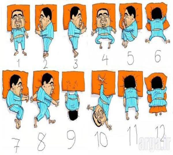 شخصیت شناسی بر اساس مدل خوابیدن