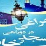 داستان ضرب المثل چراغی که به خانه رواست، به مسجد حرام است