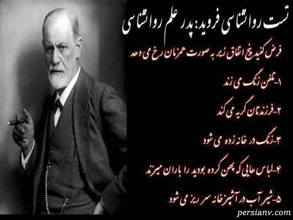 تست شخصیت شناسی زیگموند فروید