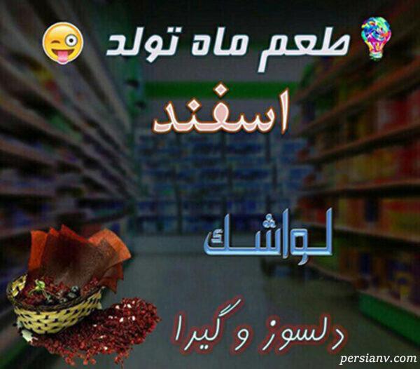 طالع بینی اسفند