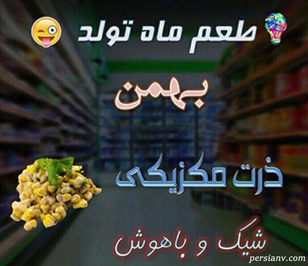 طالع بینی بهمن