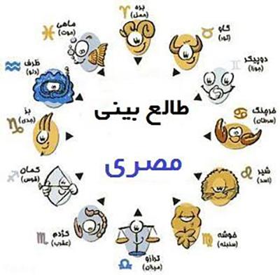طالع بینی مصری متولدین آبان