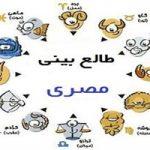 طالع بینی مصری متولدین آبان ماه