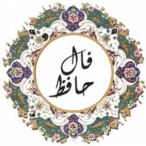 غزل شماره ۱۳۴ حافظ : بلبلی خون دلی خورد و گلی حاصل کرد