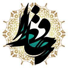 غزل شماره ۱۵ حافظ : ای شاهد قدسی که کشد بند نقابت