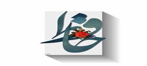 غزل شماره ۱۷۱ حافظ : دوش از جناب آصف پیک بشارت آمد