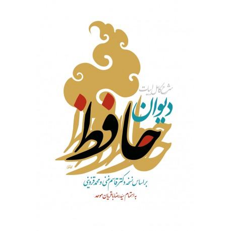 غزل شماره ۳۰ حافظ : زلفت هزار دل به یکی تار مو ببست