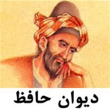 غزل شماره ۳۱ حافظ : آن شب قدری که گویند اهل خلوت امشب است