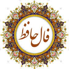 غزل شماره ۳۴ حافظ : رواق منظر چشم من آشیانه توست