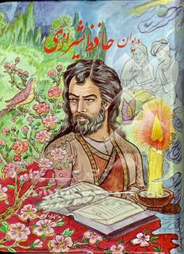 غزل شماره ۴۴ حافظ : کنون که بر کف گل جام باده صاف است