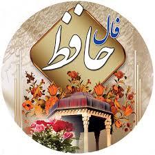 غزل شماره ۶۱ حافظ : صبا اگر گذری افتدت به کشور دوست