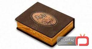 غزل شماره 348 حافظ