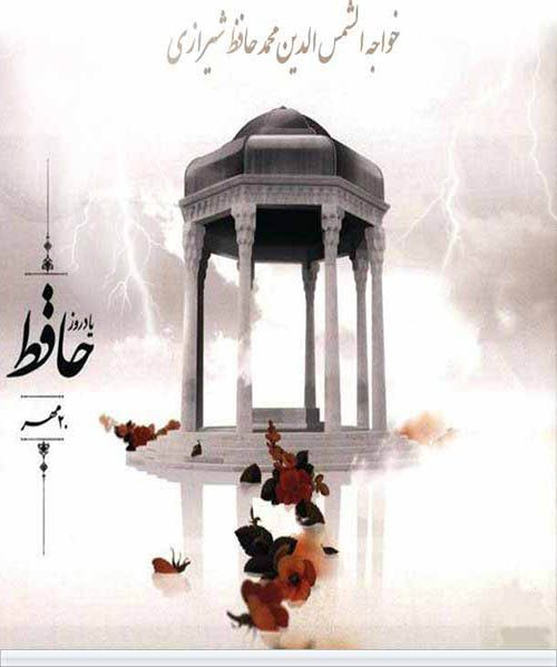 غزل شماره ۲۱۰ حافظ : دوش در حلقه ما قصه گیسوی تو بود