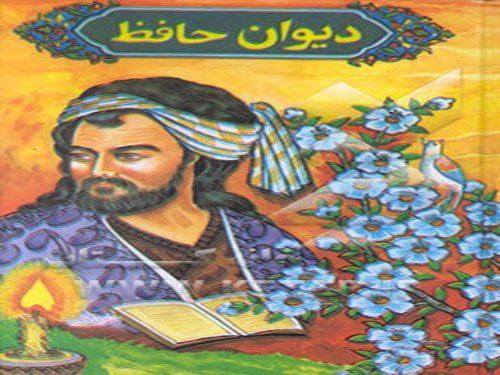 غزل شماره ۳۴۰ حافظ : من که از آتش دل چون خم می در جوشم