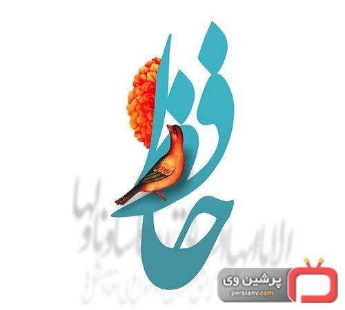 غزل شماره ۳۴۸ حافظ : دیده دریا کنم و صبر به صحرا فکنم