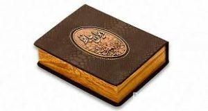 غزل شماره 371 حافظ