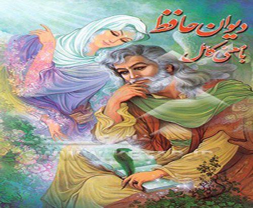 غزل شماره ۴۱۳ حافظ : خط عذار یار که بگرفت ماه از او