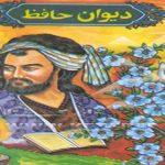 غزل شماره ۴۲۵ حافظ : دامن کشان همیشد در شرب زرکشیده