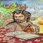 غزل شماره ۴۲۶ حافظ : از خون دل نوشتم نزدیک دوست نامه
