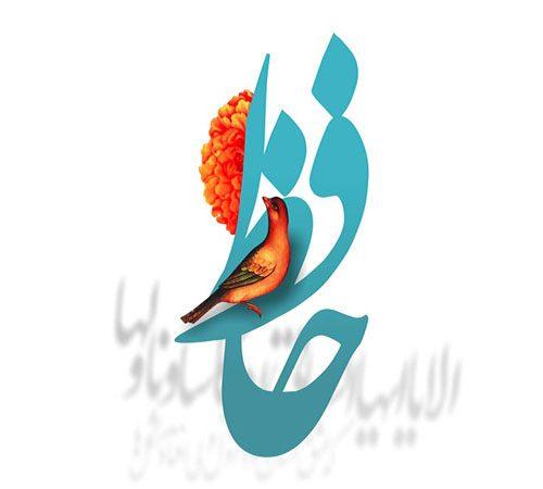 غزل شماره ۴۳۴ حافظ : ای دل مباش یک دم خالی ز عشق و مستی