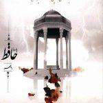 غزل شماره ۴۶۹ حافظ : اتت روائح رند الحمی و زاد غرامی