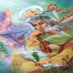 غزل شماره ۴۸۹ حافظ : ای در رخ تو پیدا انوار پادشاهی