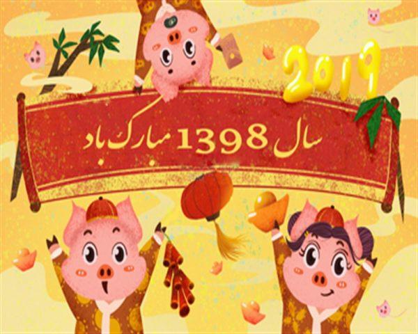 طالع بینی سال خوک