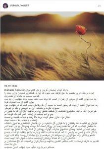 شهاب حسینی و یادداشتی برای عارف لرستانی