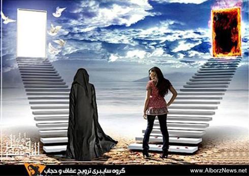 عکس: ورودی بهشت و جهنم ! ( زن بهشتی و زن جهنمی ! )