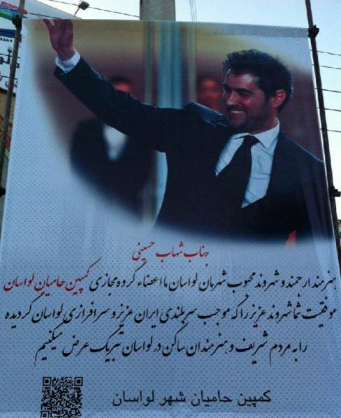 بنر جالب تبریک به شهاب حسینی در شهر محل زندگی اش! + عکس