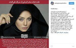 سحر قریشی و واکنش تلخ و تند به علت حذف شدنش از علی البدل! +تصاویر