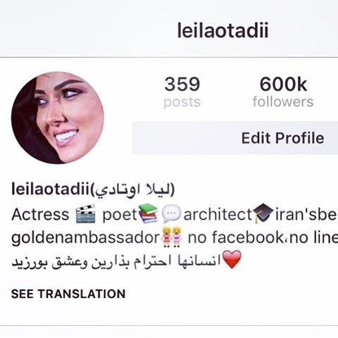 عکسی از تشکر لیلا اوتادی از هوادارانش بعد از 600 هزارتایی شدن در اینستاگرام