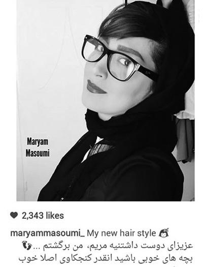 مدل موی جدید مریم معصومی + عکس