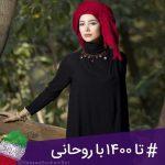رای الناز حبیبی برای ریاست جمهوری مشخص شد +عکس