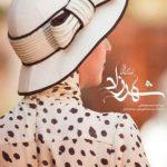 تیزر قسمت سوم شهرزاد: رو به رو شدن شهرزاد و قباد +فیلم