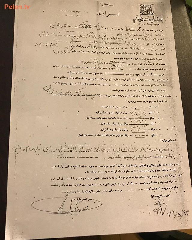 قرارداد محمدرضا گلزار