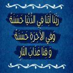«رَبَّنا آتِنا فِی الدُّنْیا حَسَنَةً وَ فِی الْآخِرَةِ حَسَنَةً» یعنی چه؟