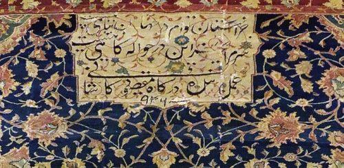 قالی شیخ صفی