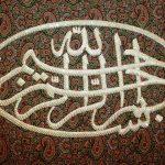 کتیبه دوزی هنر ماندگار ایرانی