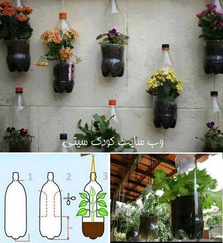 تزیین دیوار حیاط مهد کودک با ساخت کاردستی گلدان ابتکاری + تصاویر