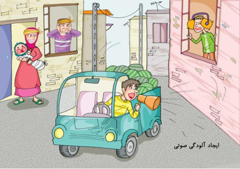 کاریکاتور آلودگی صوتی