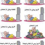 کاریکاتور های خنده دار ، ایام امتحانات دانشجوی ایرانی!