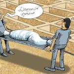 کاریکاتورهایی با موضوع گرانی قبر