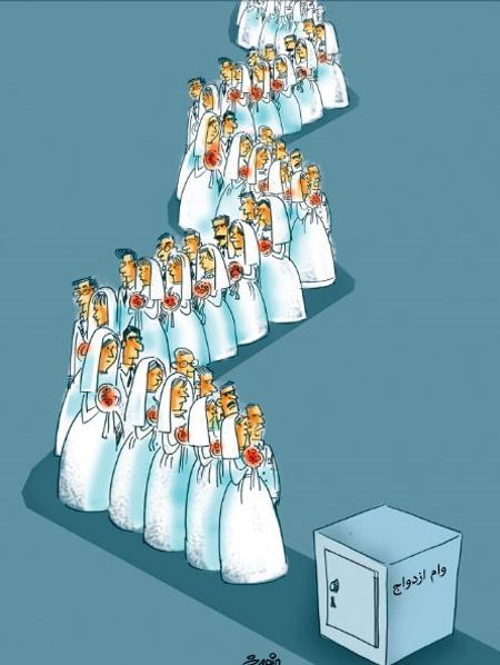 مجموعه کاریکاتورهای وام ازدواج جوانان