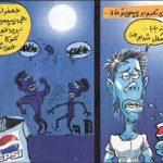 کاریکاتورهای بامزه ، تصویر پپسی در ماه …!