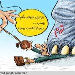 کاریکاتورهای زیبا به مناسبت روز کارمند