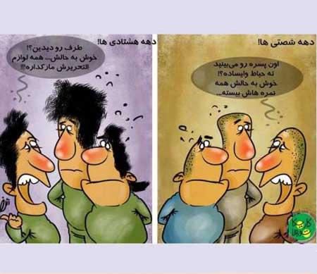 تفاوت دهه شصتی ها و دهه هشتادی ها!!