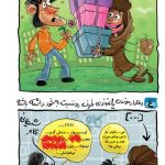 کاریکاتور های ،دوست پسرها و دوست دخترها به روایت تصویر