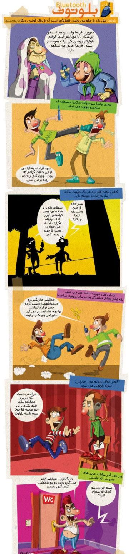 کاریکاتور های جالب ، بلوتوث بازی